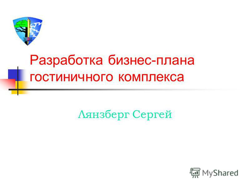 Разработка бизнес-плана гостиничного комплекса Лянзберг Сергей