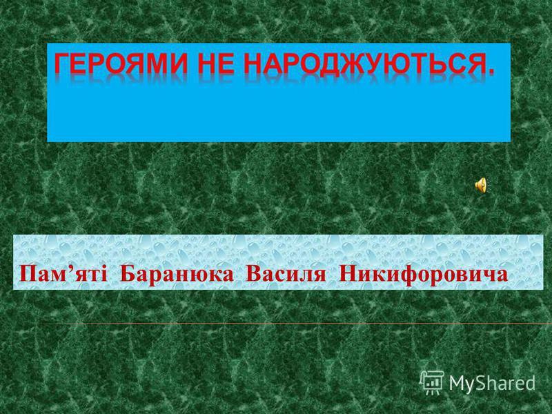 Памяті Баранюка Василя Никифоровича