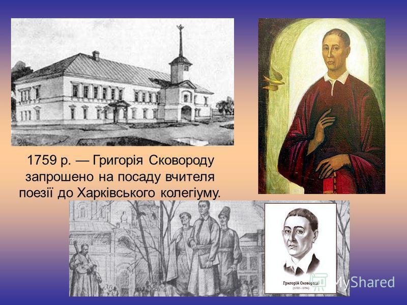 1759 р. Григорія Сковороду запрошено на посаду вчителя поезії до Харківського колегіуму.