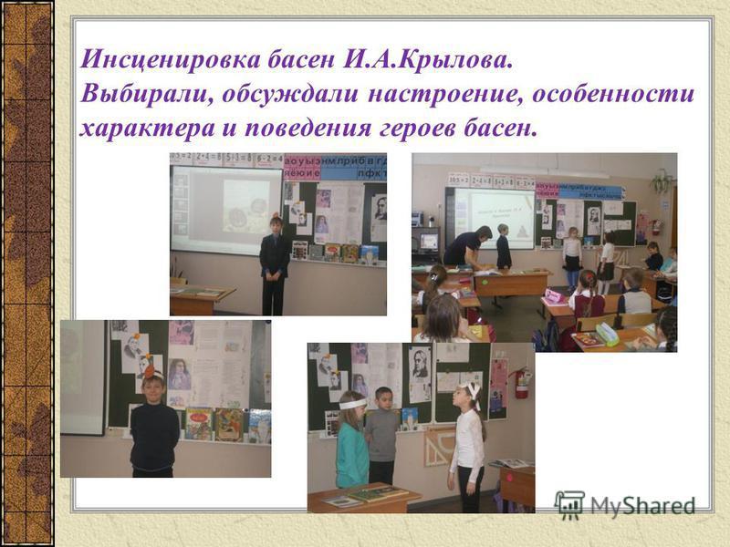 Инсценировка басен И.А.Крылова. Выбирали, обсуждали настроение, особенности характера и поведения героев басен.