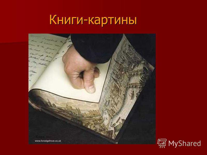 Книги-картины