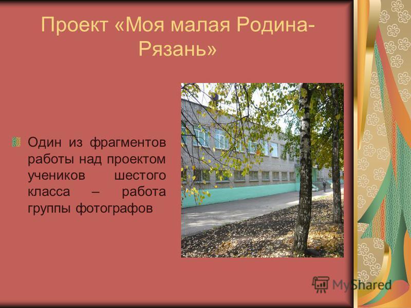Проект «Моя малая Родина- Рязань» Один из фрагментов работы над проектом учеников шестого класса – работа группы фотографов