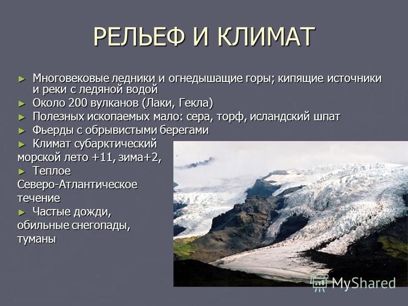 РЕЛЬЕФ И КЛИМАТ Многовековые ледники и огнедышащие горы; кипящие источники и реки с ледяной водой Многовековые ледники и огнедышащие горы; кипящие источники и реки с ледяной водой Около 200 вулканов (Лаки, Гекла) Около 200 вулканов (Лаки, Гекла) Поле