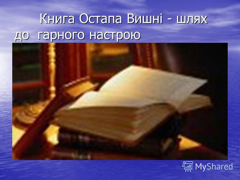 Книга Остапа Вишні - шлях до гарного настрою Книга Остапа Вишні - шлях до гарного настрою