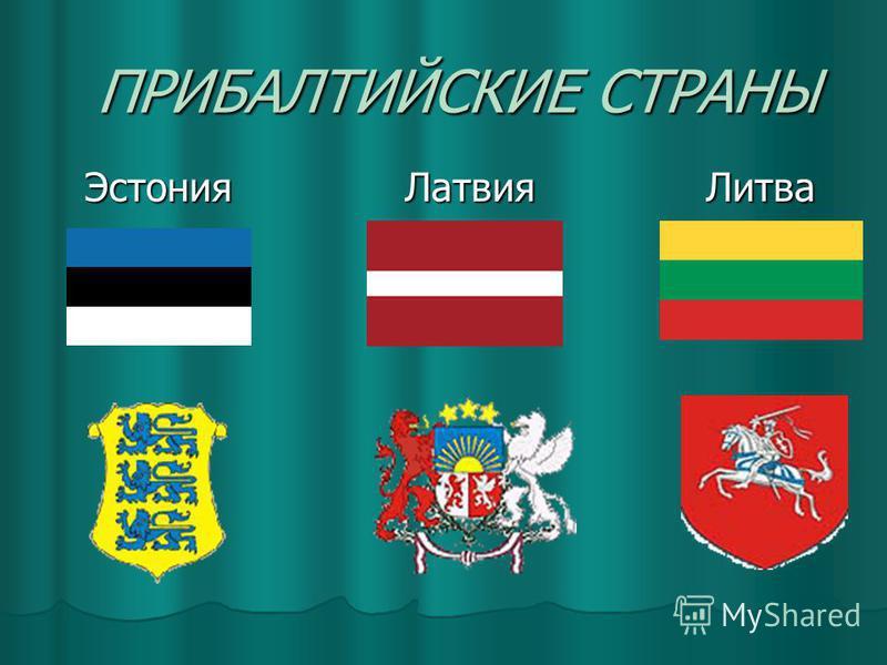 ПРИБАЛТИЙСКИЕ СТРАНЫ Эстония Латвия Литва