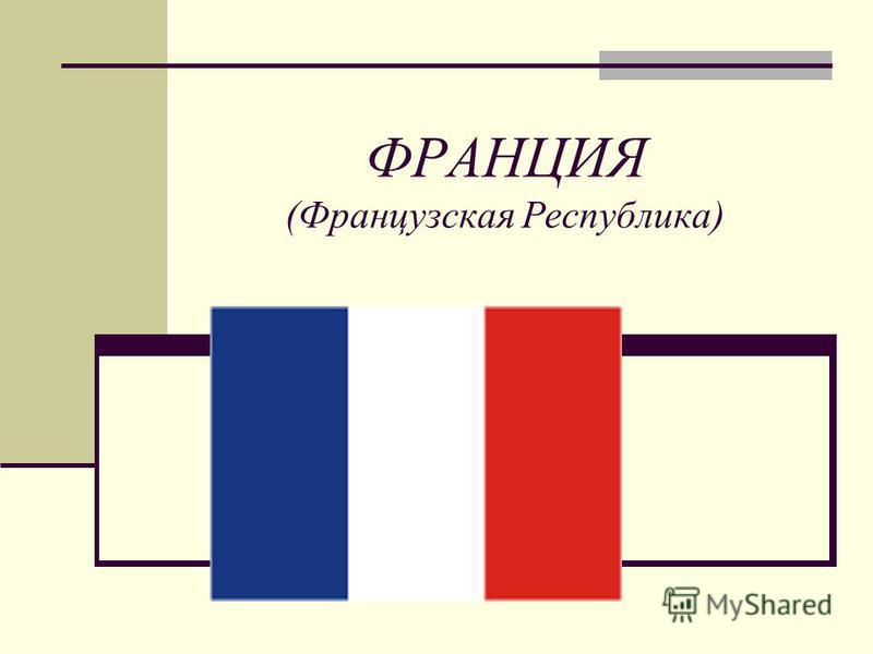 ФРАНЦИЯ (Французская Республика)