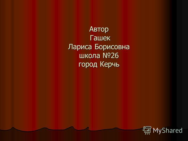 Автор Гашек Лариса Борисовна школа 26 город Керчь
