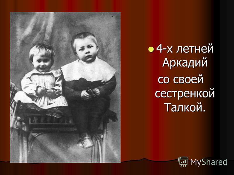 . 4-х летней Аркадий 4-х летней Аркадий со своей сестренкой Талкой.