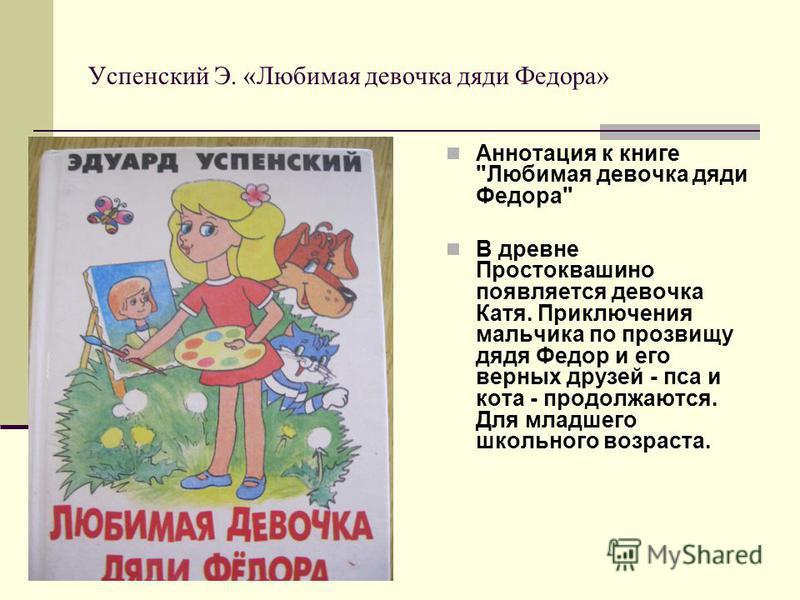 Успенский Э. «Любимая девочка дяди Федора» Аннотация к книге