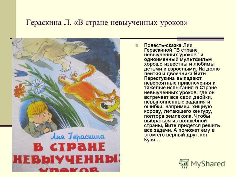 Гераскина Л. «В стране невыученных уроков» Повесть-сказка Лии Гераскиной