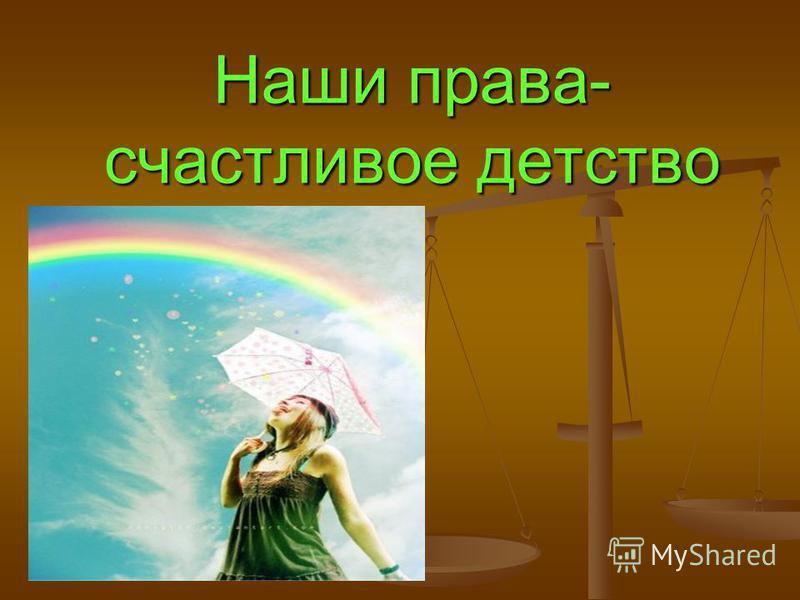Наши права- счастливое детство