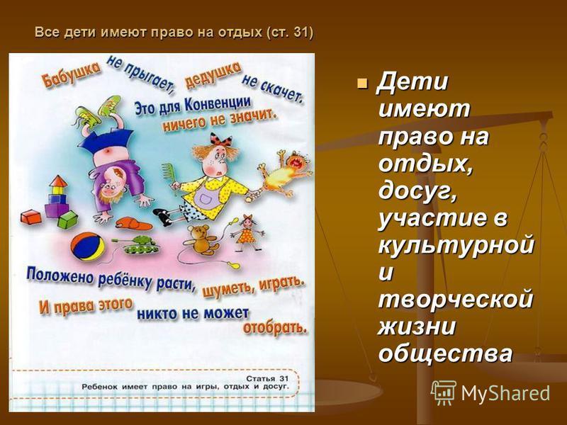 Все дети имеют право на отдых (ст. 31) Дети имеют право на отдых, досуг, участие в культурной и творческой жизни общества