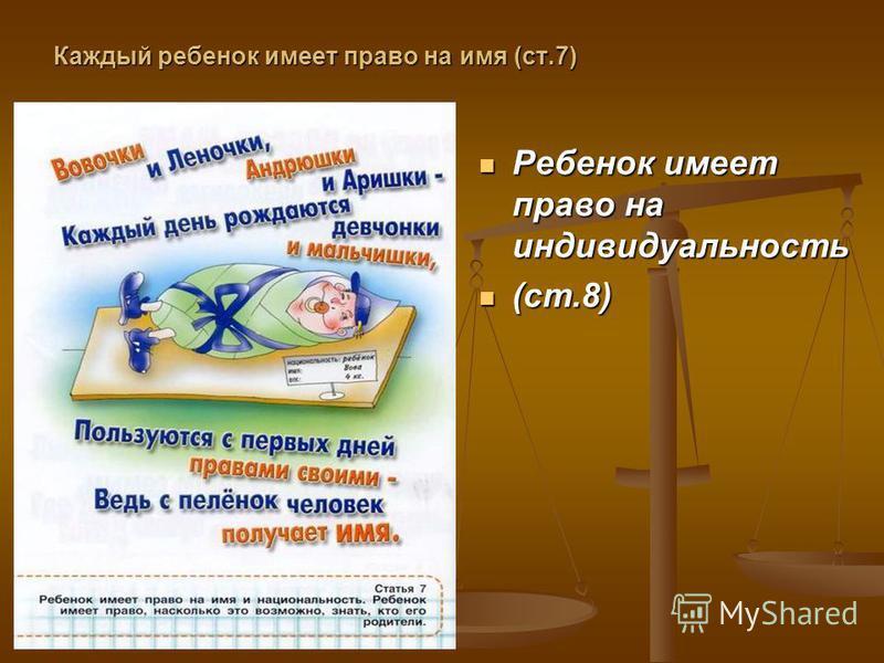 Каждый ребенок имеет право на имя (ст.7) Ребенок имеет право на индивидуальность (ст.8)