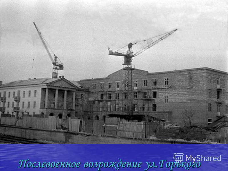 Послевоенное возрождение ул.Горького