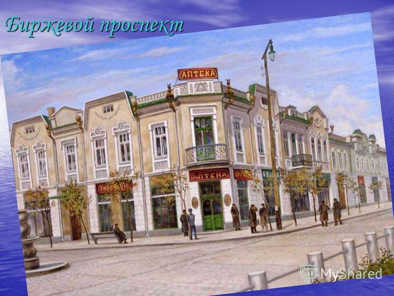 Биржевой проспект