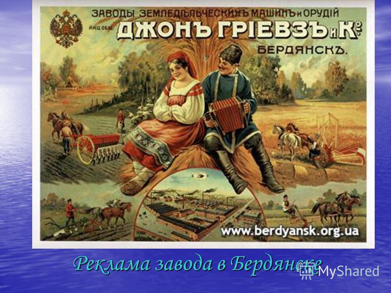 Реклама завода в Бердянске