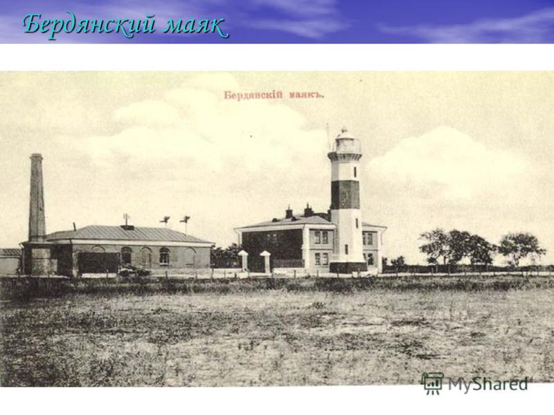 Бердянский маяк