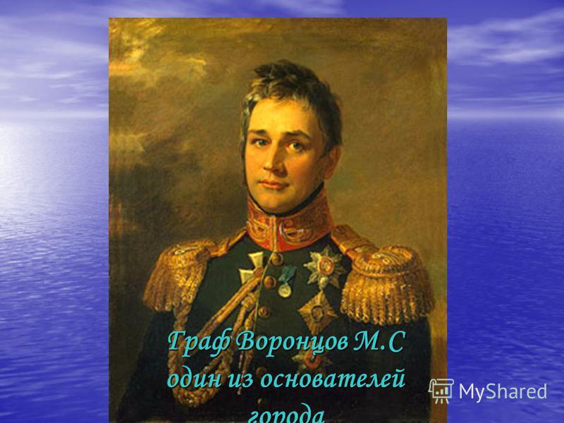 Граф Воронцов М.С один из основателей города