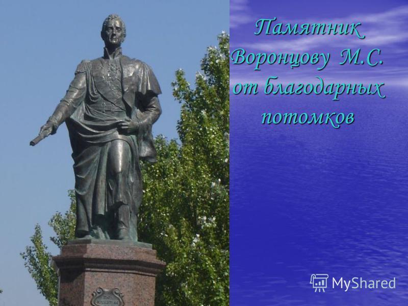 Памятник Воронцову М.С. от благодарных потомков