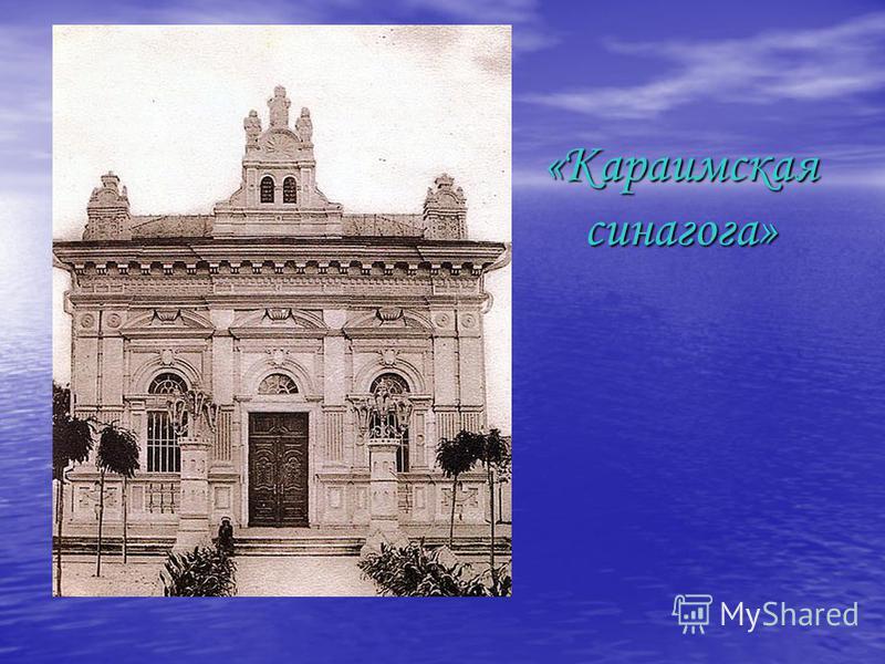 «Караимская синагога»