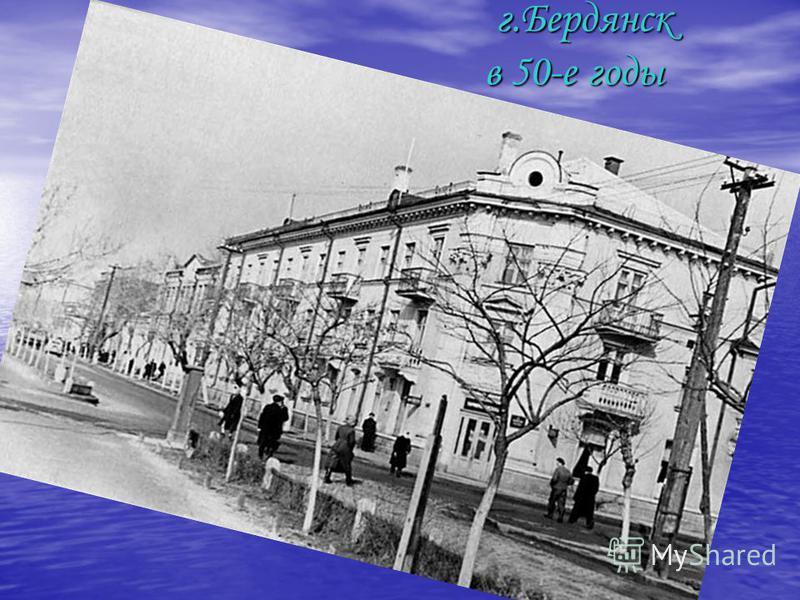 г.Бердянск в 50-е годы г.Бердянск в 50-е годы