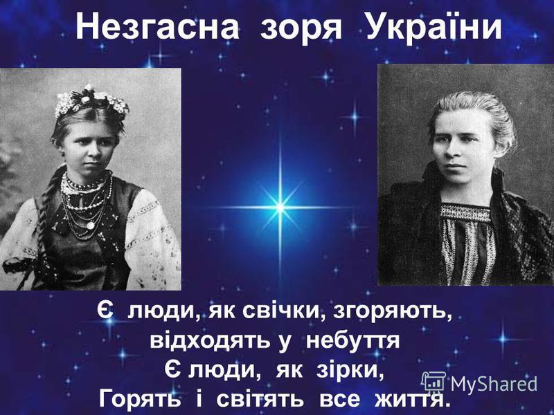 Free Powerpoint TemplatesPage 1Free Powerpoint Templates Незгасна зоря України Є люди, як свічки, згоряють, відходять у небуття Є люди, як зірки, Горять і світять все життя. Є люди, як свічки, згоряють, відходять у небуття Є люди, як зірки, Горять і