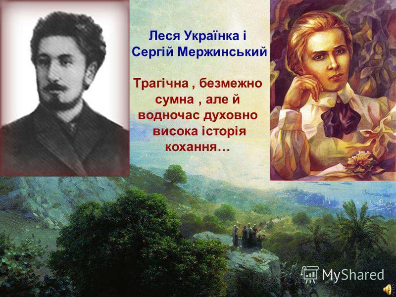 Free Powerpoint TemplatesPage 10 Леся Українка і Сергій Мержинський Трагічна, безмежно сумна, але й водночас духовно висока історія кохання…
