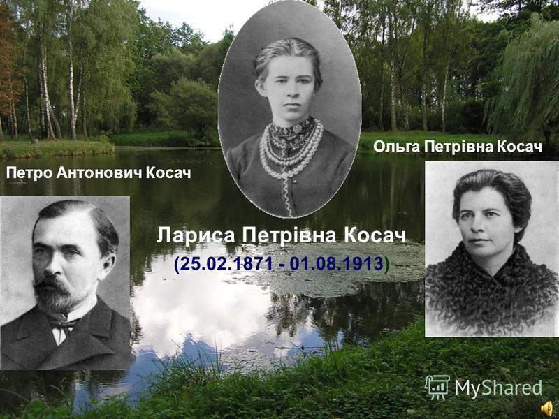 Free Powerpoint TemplatesPage 2 Лариса Петрівна Косач Петро Антонович Косач Ольга Петрівна Косач (25.02.1871 - 01.08.1913)