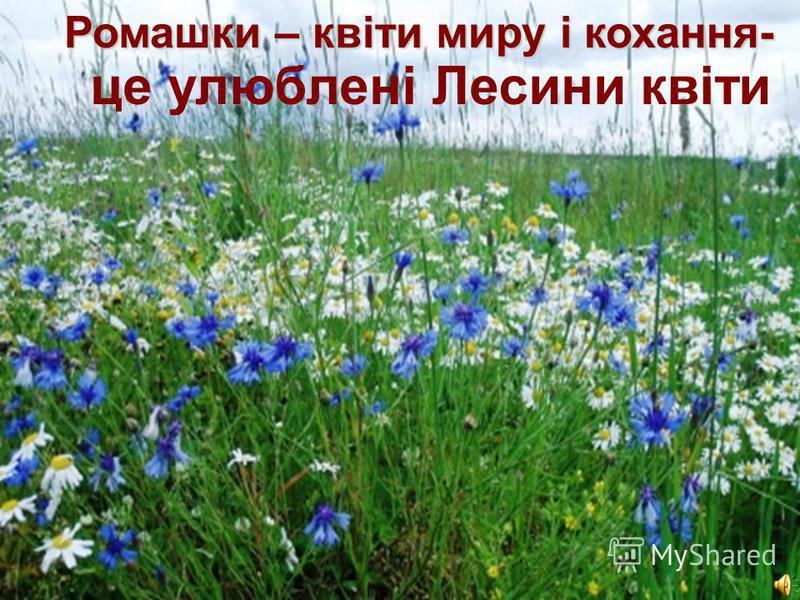 Free Powerpoint TemplatesPage 7 це улюблені Лесини квіти Ромашки – квіти миру і кохання-