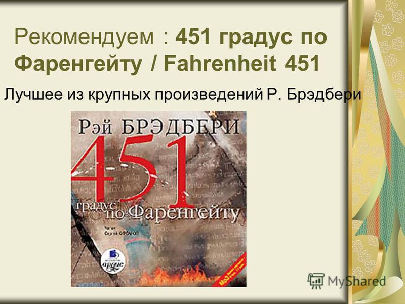 Рекомендуем : 451 градус по Фаренгейту / Fahrenheit 451 Лучшее из крупных произведений Р. Брэдбери