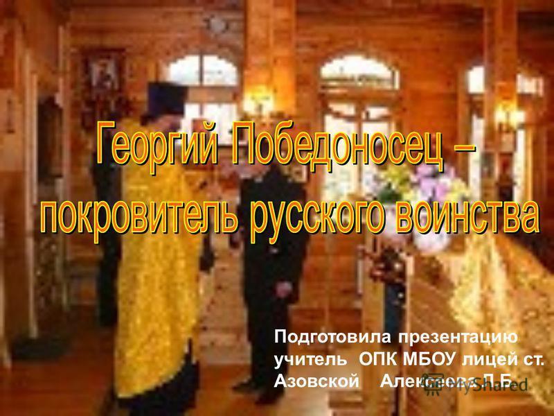 Подготовила презентацию учитель ОПК МБОУ лицей ст. Азовской Алексеева Л.Б.
