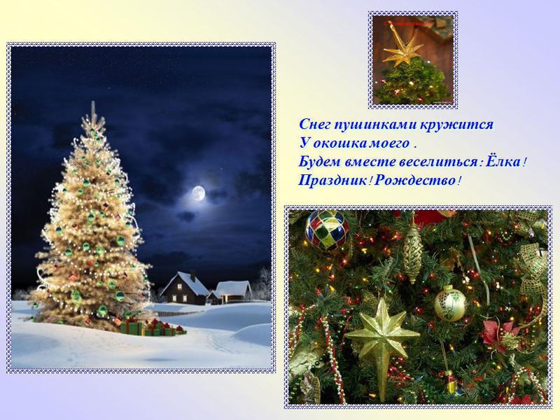 Снег пушинками кружится У окошка моего. Будем вместе веселиться : Ёлка ! Праздник ! Рождество ! Снег п ушинками кружится У о кошка моего. Будем в месте веселиться : Ё лка ! Праздник ! Р ождество !