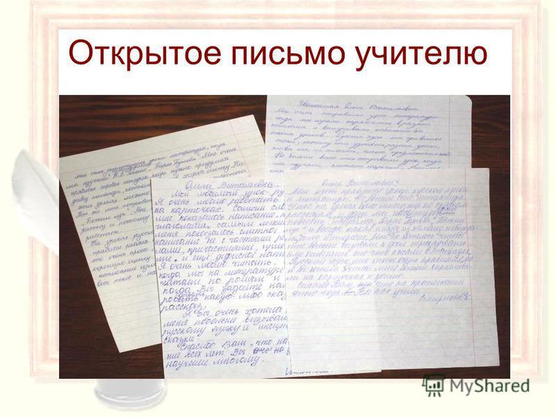 Открытое письмо учителю