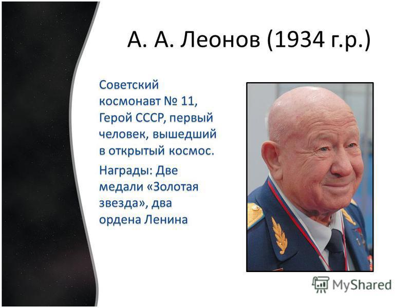 Советский космонавт 11, Герой СССР, первый человек, вышедший в открытый космос. Награды: Две медали «Золотая звезда», два ордена Ленина А. А. Леонов (1934 г.р.)