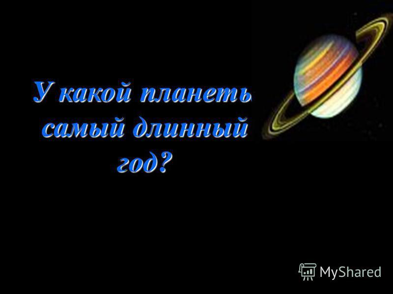 У какой планеты самый длинный год?
