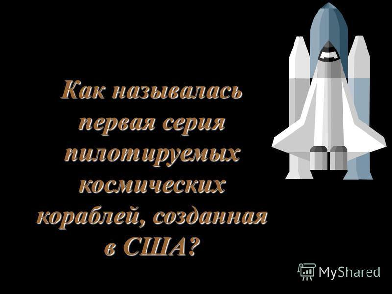 Как называлась первая серия пилотируемых космических кораблей, созданная в США?