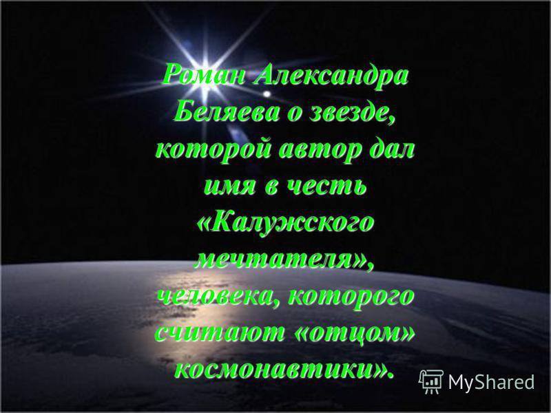Роман Александра Беляева о звезде, которой автор дал имя в честь «Калужского мечтателя», человека, которого считают «отцом» космонавтики».