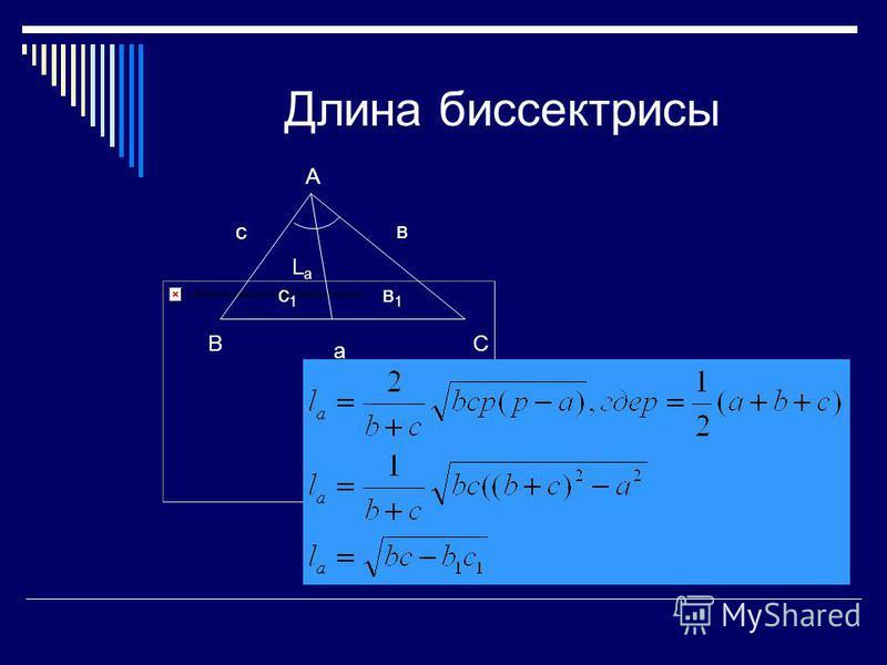 Длина биссектрисы ВС А в с а в 1 в 1 с 1 с 1 LaLa