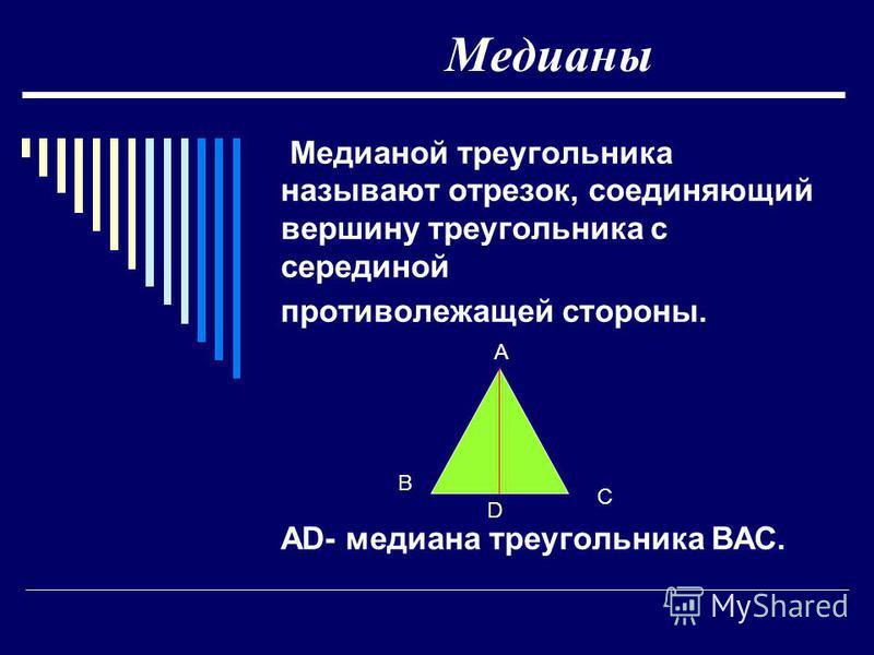 Медианы Медианой треугольника называют отрезок, соединяющий вершину треугольника с серединой противолежащей стороны. AD- медиана треугольника ВАС. В С А D
