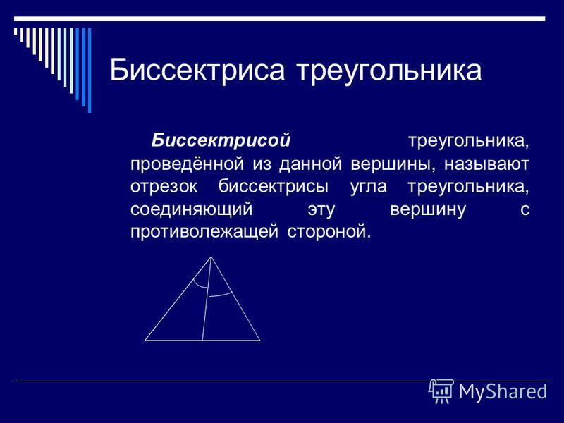 Биссектриса треугольника Биссектрисой треугольника, проведённой из данной вершины, называют отрезок биссектрисы угла треугольника, соединяющий эту вершину с противолежащей стороной.