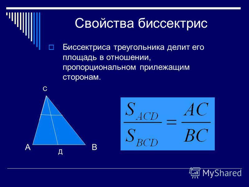 Свойства биссектрис Биссектриса треугольника делит его площадь в отношении, пропорциональном прилежащим сторонам. АВ С Д