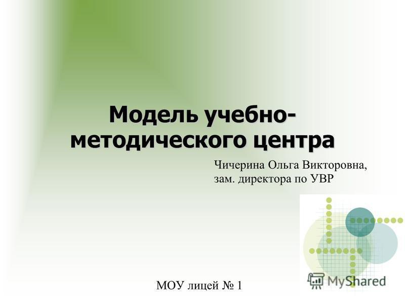 МОУ лицей 1 Чичерина Ольга Викторовна, зам. директора по УВР