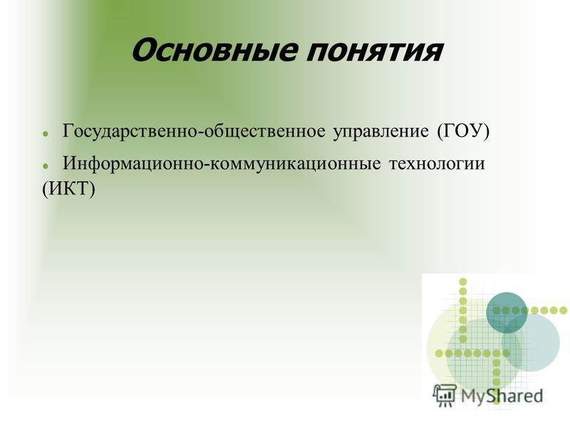 Государственно-общественное управление (ГОУ) Информационно-коммуникационные технологии (ИКТ) Основные понятия