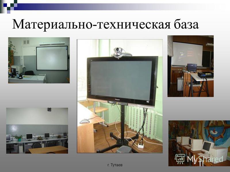 г. Тутаев 15 Материально-техническая база
