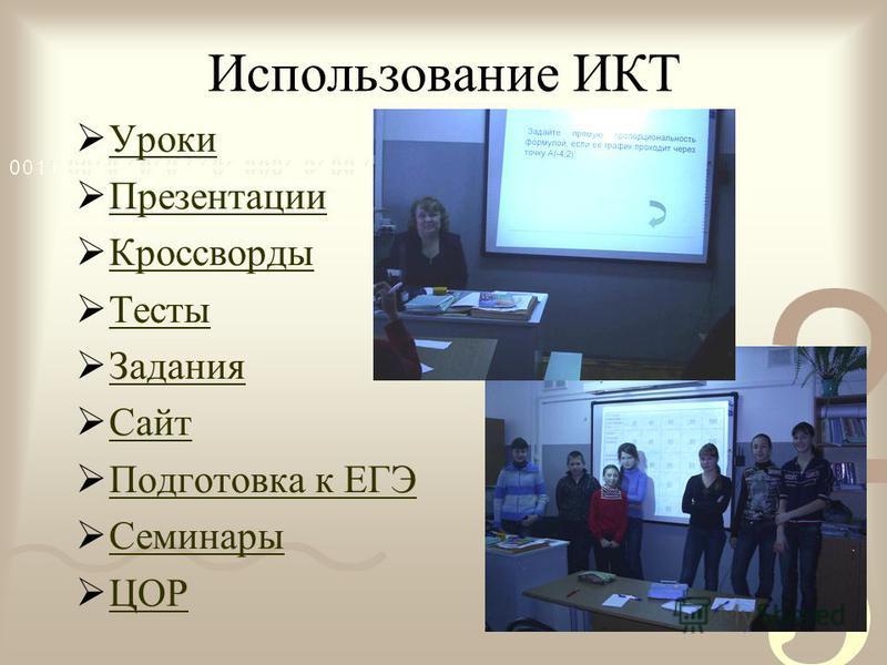 Использование ИКТ Уроки Презентации Кроссворды Тесты Задания Сайт Подготовка к ЕГЭ Семинары ЦОР
