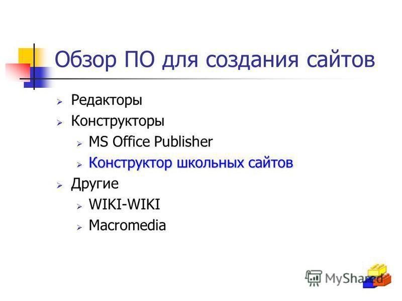 Обзор ПО для создания сайтов Редакторы Конструкторы MS Office Publisher Конструктор школьных сайтов Другие WIKI-WIKI Macromedia