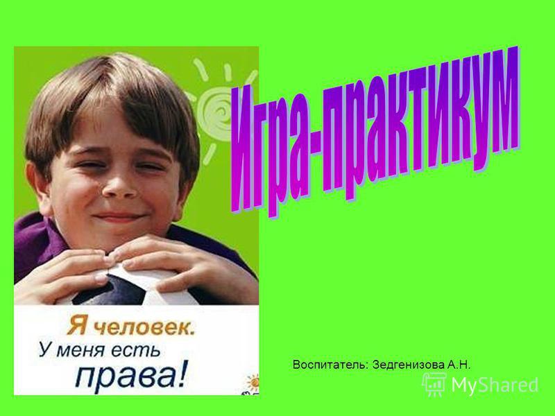 Воспитатель: Зедгенизова А.Н.