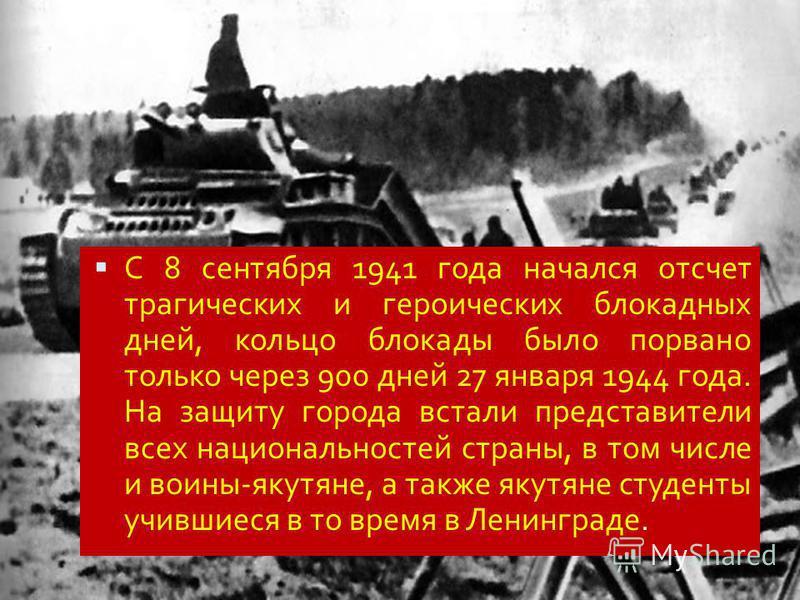 5-й вопрос Сколько дней и ночей продолжалась блокада Ленинграда? 1) 356 дней и ночей 2) 900 дней и ночей 3) 250 дней и ночей