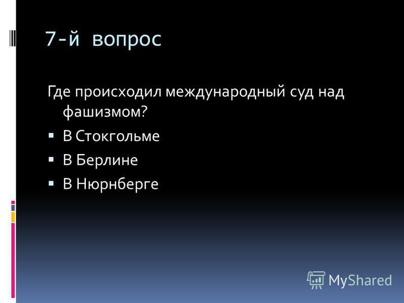 Знамя Победы над рейхстагом водрузили сержанты Михаил Егоров и Мелитон Кантария