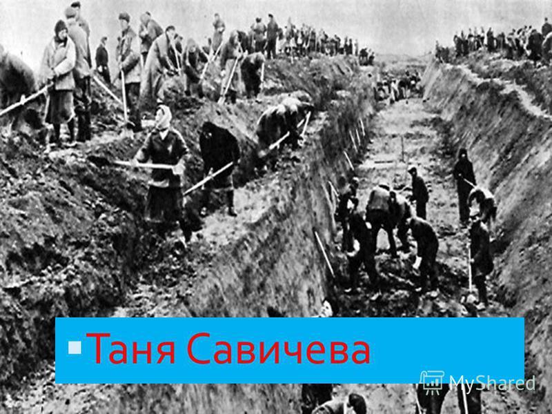 8-й вопрос Как звали девочку, которая вела дневник в блокадном Ленинграде? Зоя Оля Таня